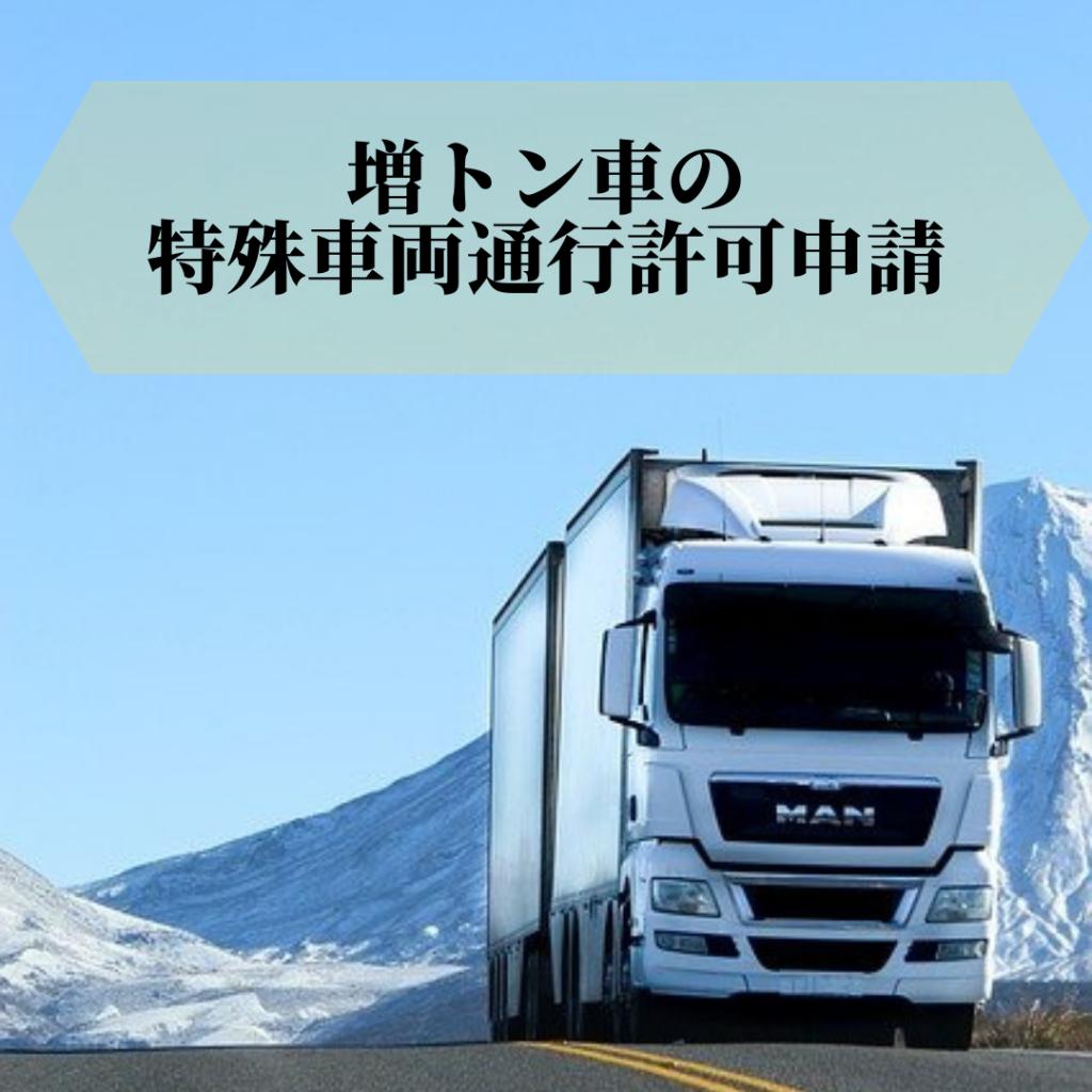 増トン車の特殊車両通行許可申請