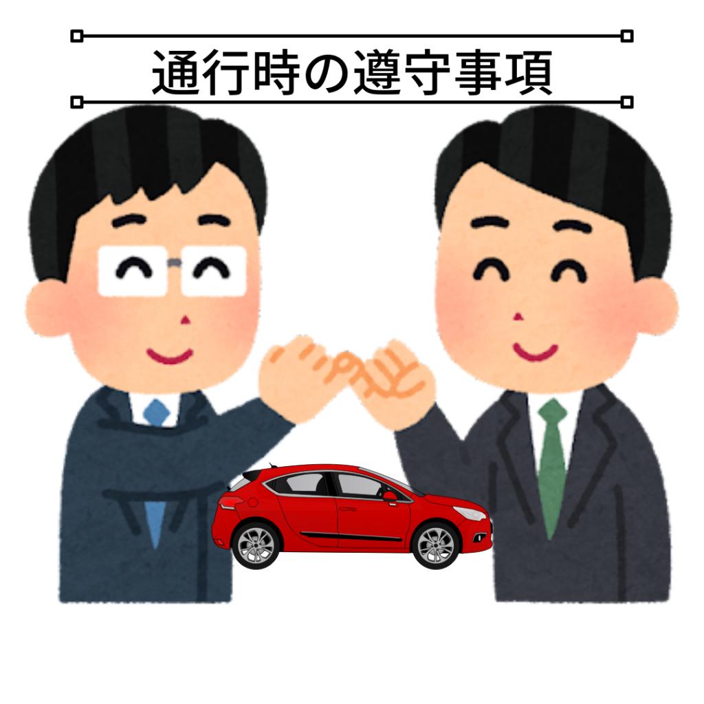 【特殊車両通行許可】通行時の遵守事項