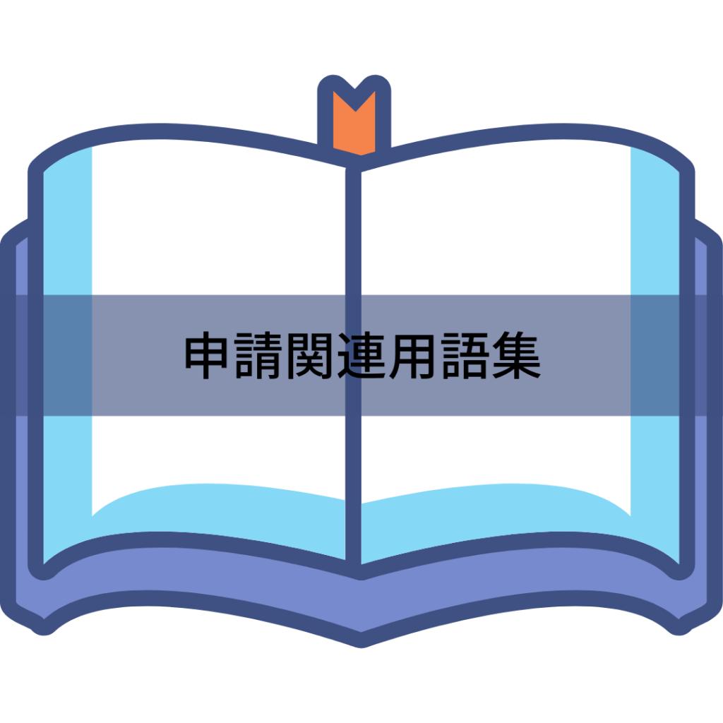 【特殊車両通行許可】申請関連用語集