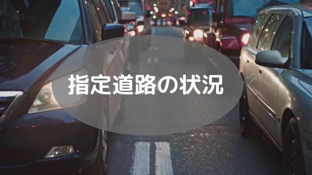 指定道路の状況