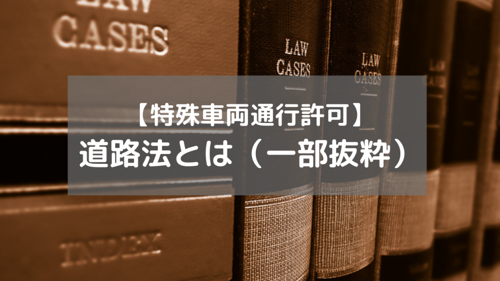 【特殊車両通行許可】道路法とは(一部抜粋)