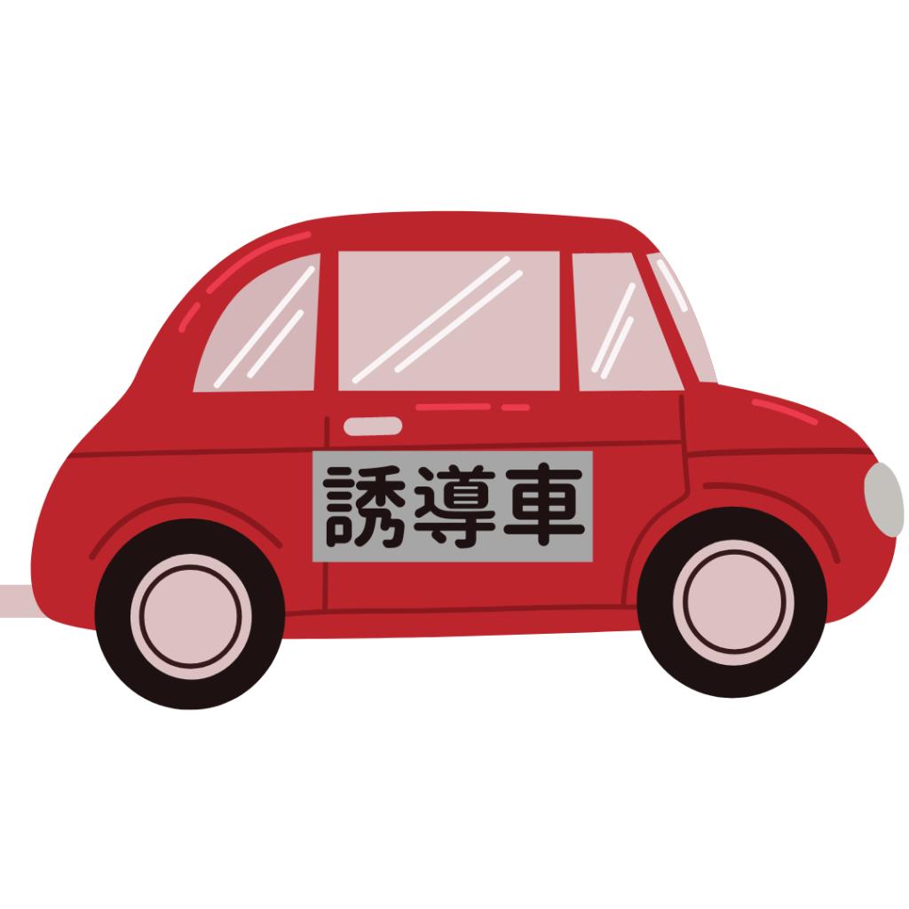 【特殊車両通行許可】通行条件における誘導車とは