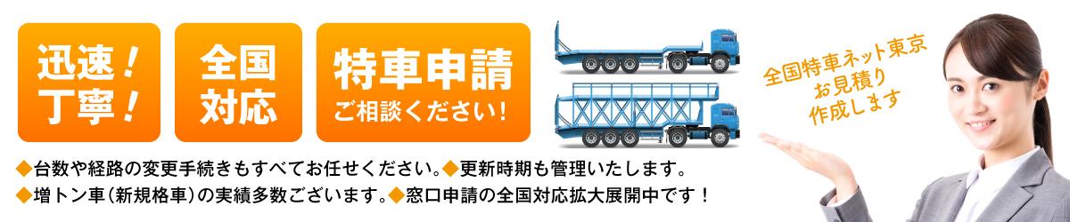 全国特車ネット東京 行政書士法人 山口事務所