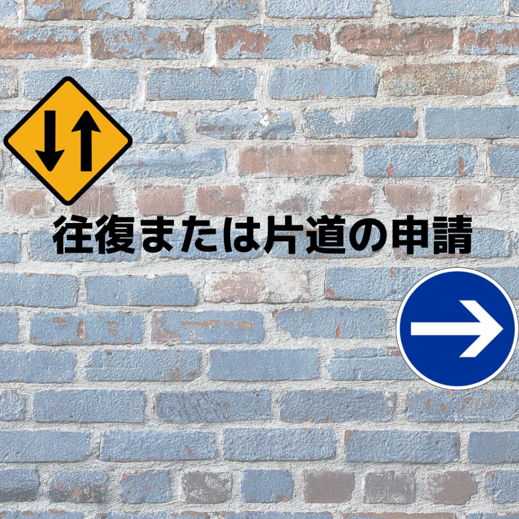 特殊車両通行許可 往復または片道の申請