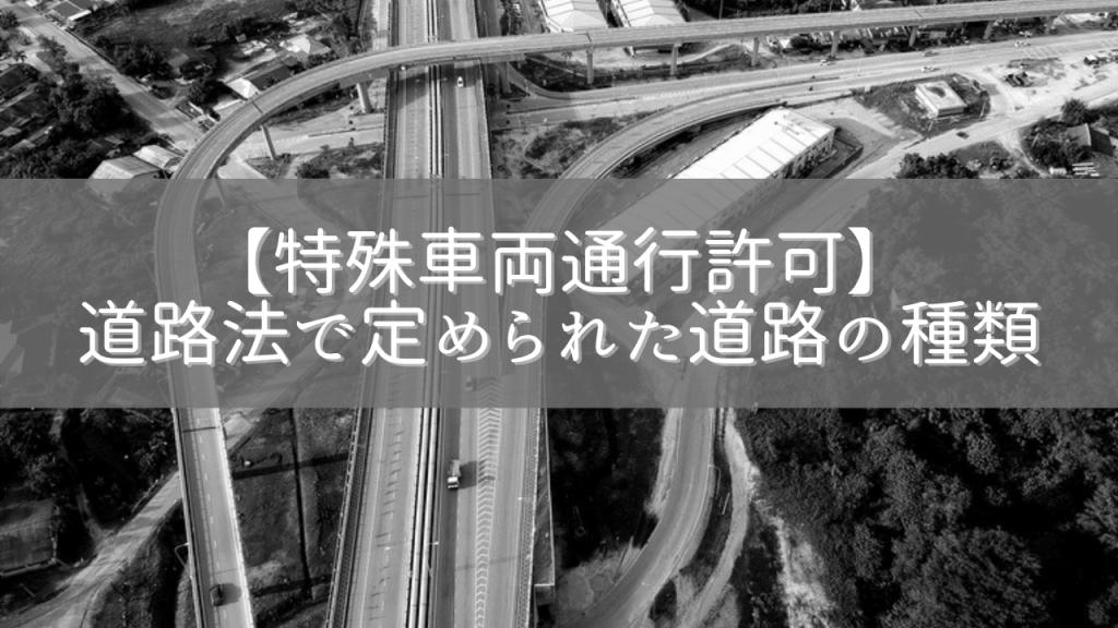 【特殊車両通行許可】道路法で定められた道路の種類