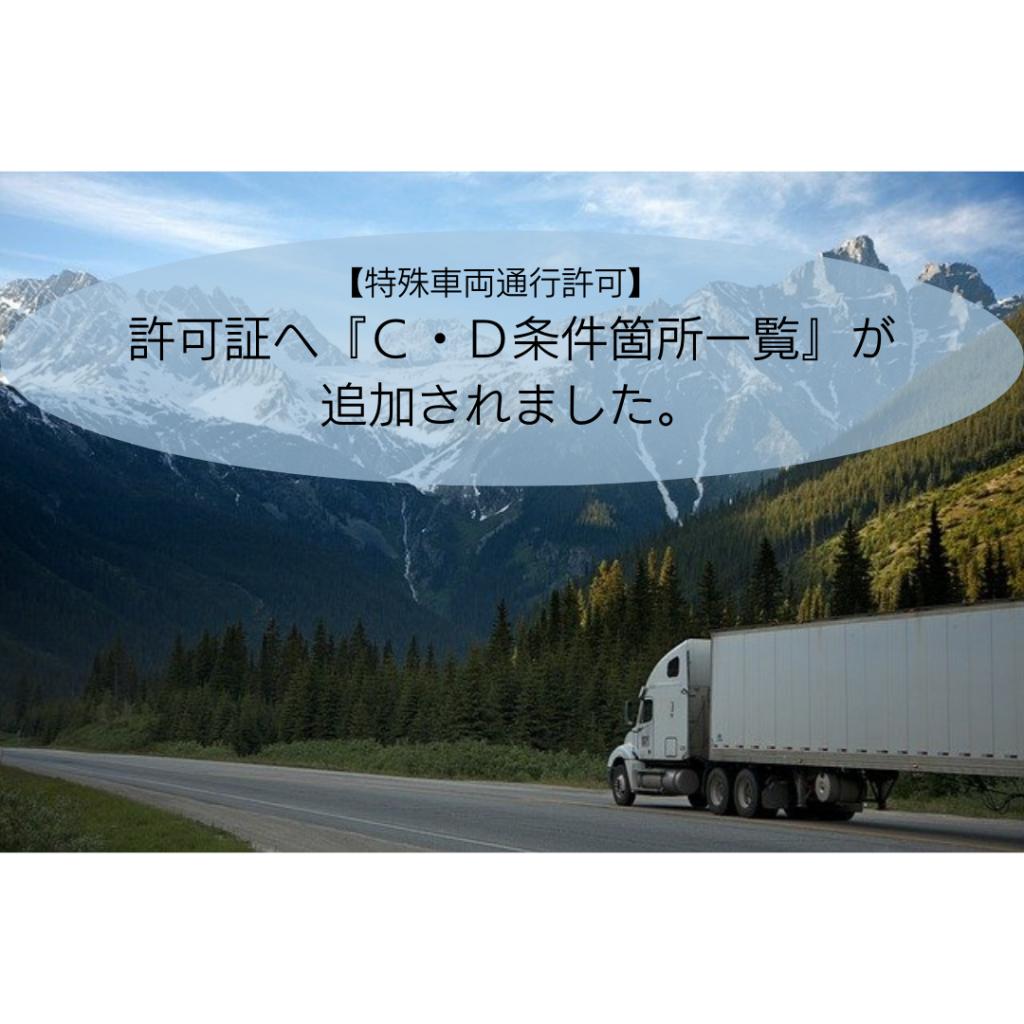 【特殊車両通行許可】 許可証へ『C・D条件箇所一覧』が追加されました。