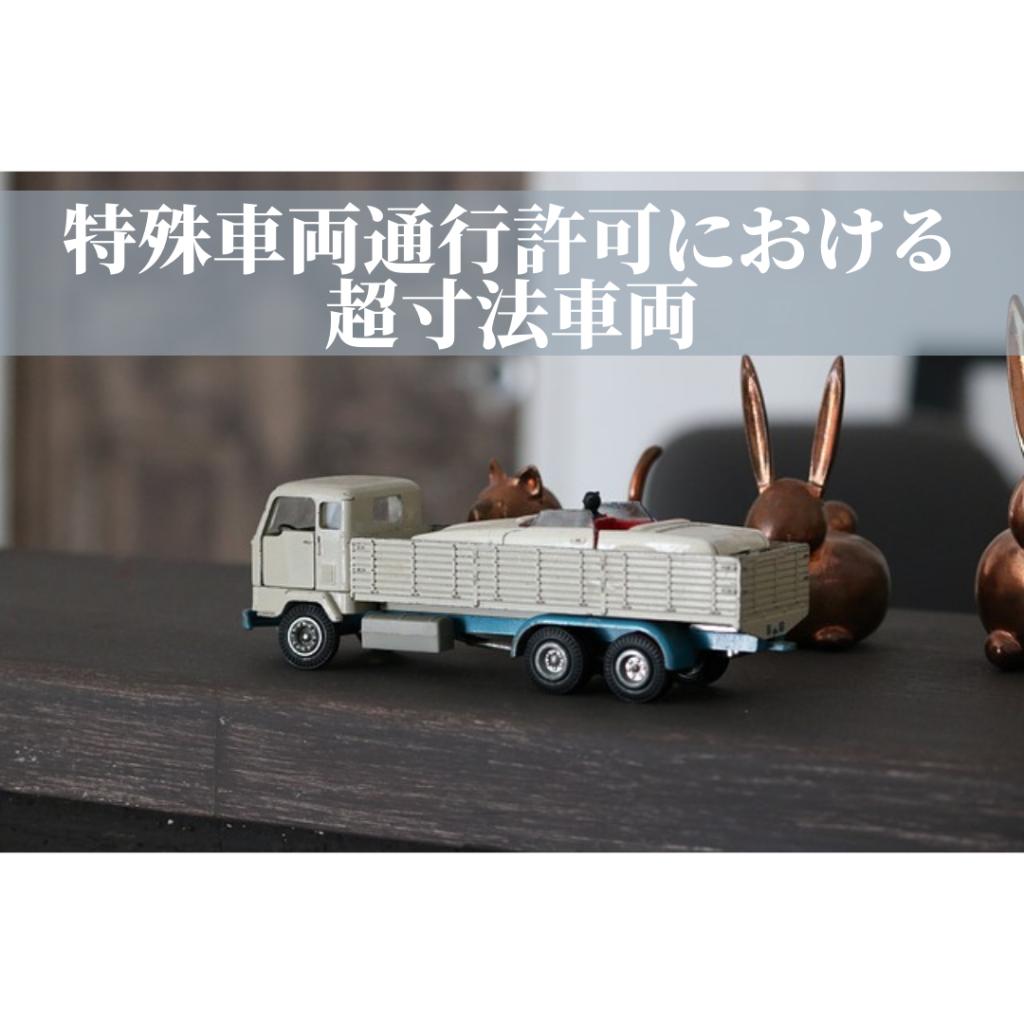 特殊車両通行許可における超寸法車両