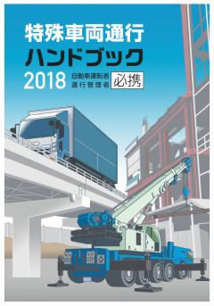 特殊車両通行ハンドブック2018 関東地方整備局