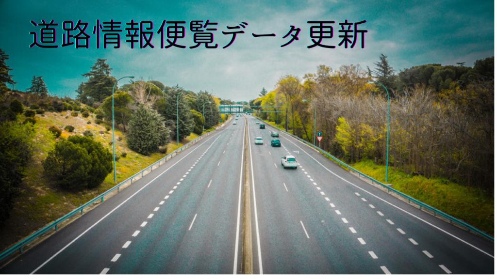 道路情報便覧データ更新