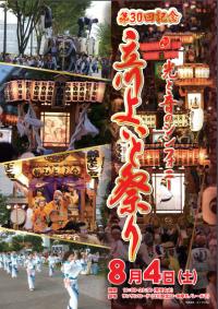 「第30回記念 立川よいと祭り」