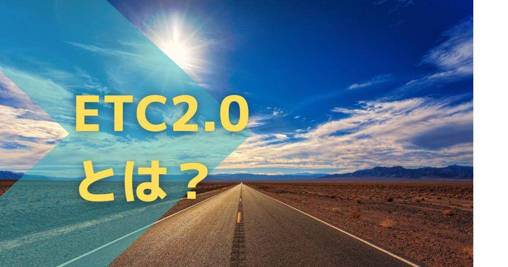 業務支援用ETC2.0と一般用ETC2.0の違い