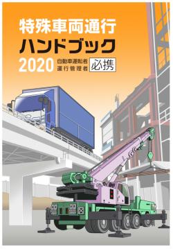 「特殊車両通行ハンドブック2020年版」