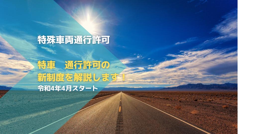 特車許可 新制度を徹底解説します!令和4年4月1日運用スタート「限度超過車両の新たな通行制度」